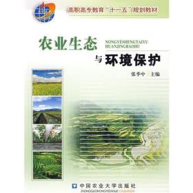 农业生态与环境保护