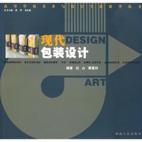 现代包装设计/高等学校美术与设计专业教学丛书