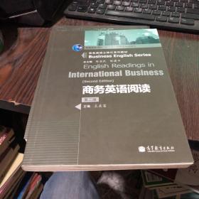 商务英语阅读(第2版)