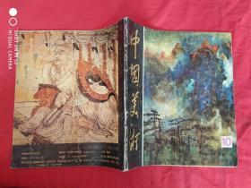 中国美术(1985年-1总第10期)