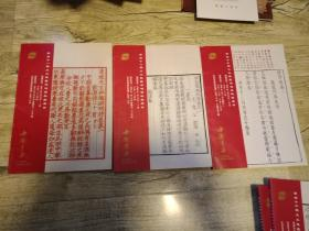 中国书店2007年41期大众收藏书刊资料拍卖会