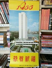 《1986年风光月历》恭贺新禧(全13张)