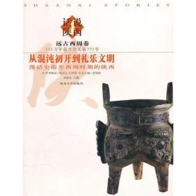 话说陕西(1)  远古西周卷            从混沌初开到礼乐文明:漫话史前至西周时期的陕西