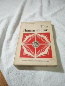 泛读丛书 The Human Factor 人的因素 现货