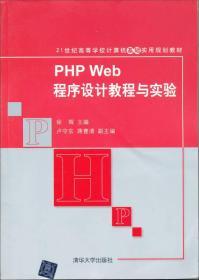 21世纪高等学校计算机教育实用规划教材:PHP Web程序设计教程与实验