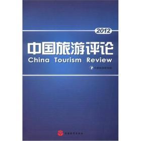 中国旅游评论2012