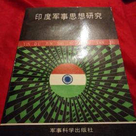 印度军事思想研究