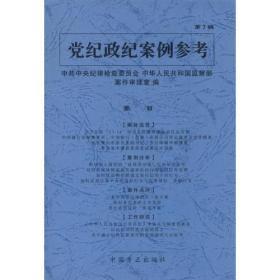 党纪政纪案例参考(第5辑)