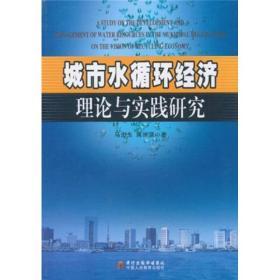 城市水循环经济理论与实践研究
