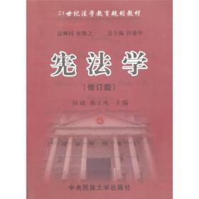 21世纪法学教育规划教材:宪法学(修订版)