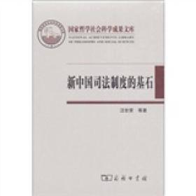 新中国司法制度的基石:陕甘宁边区高等法院(1937-1949)
