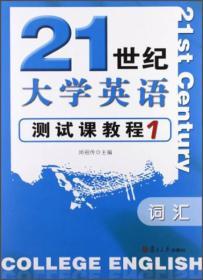 21世纪大学英语测试课教程(1):词汇