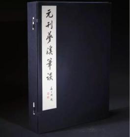 元刊梦溪笔谈(雕版,限量款)