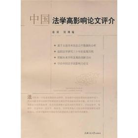 中国法学高影响论文评介
