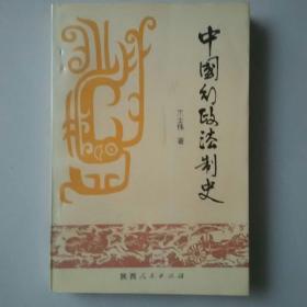 中国行政法制史