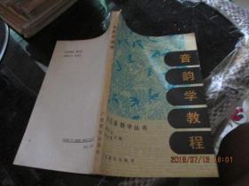 音韵学教程(古汉语教学丛书)   郦亭山教授签赠本  保真   货号25-3