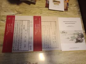 中国书店2009年49期大众收藏书刊资料拍卖会
