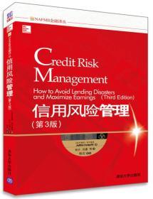信用风险管理:第3版