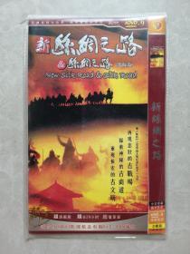 新丝绸之路&丝绸之路 国际版 DVD 2碟
