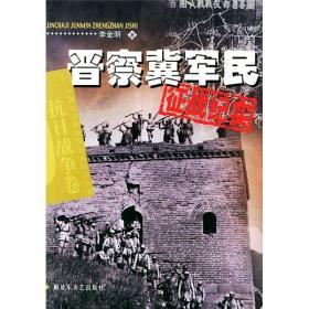 晋察冀军民征战纪实:抗日战争卷