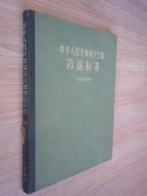 中华人民共和国卫生部药品标准1963年  精装 16开