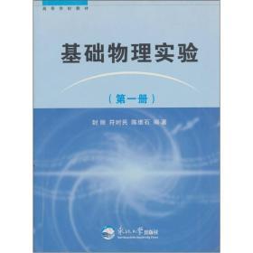 基础物理实验(第1册)