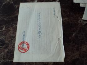 营口县人民政府税务局1954年自查实报工作计划