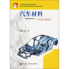 中等职业教育国家规划教材:汽车材料