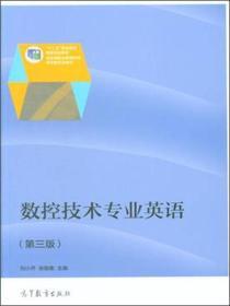 数控技术专业英语 第3版 刘小芹 张敬衡 高等教育出版社 9787040431230