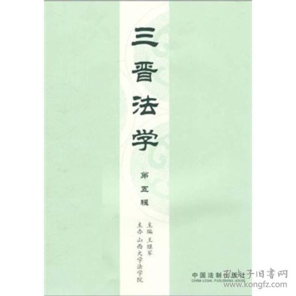 三晋法学(第5辑)