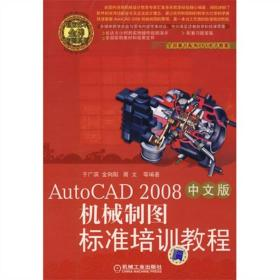 AutoCAD 2008中文版机械制图标准培训教程