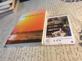 韩文原版  书 1  本    【存于溪木素年书店】