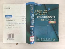CPLD数字电路设计-使用MAX+plusII入门篇(1CD)