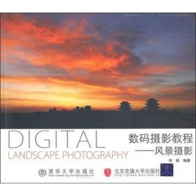 数码摄影教程:风景摄影