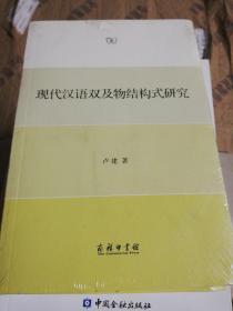 现代汉语双及物结构式研究