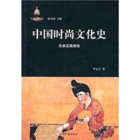 中国时尚文化史:先秦至隋唐巻
