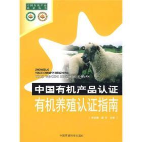 中国有机产品认证有机养殖认证指南