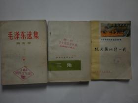 """20世纪70年代山西、运城戳印""""上山下乡知识青年办公室""""和""""知青办""""的图书:《改天换地新一代》《三角》《毛泽东选集(第五卷)》【合售、参阅详细描述】"""