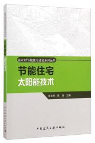 新農村節能住宅建設系列叢書:節能住宅太陽能技術