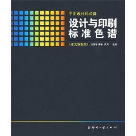 设计与印刷标准色谱(亚光铜版纸)