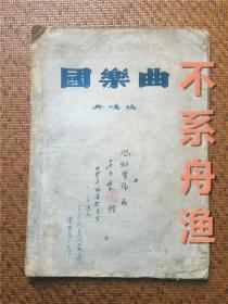 五四运动全国学生联合会成立,嘉兴学生代表吴乃燮1945年签名钤印本《国乐曲》,此时他在温岭师范任校长。品差如图