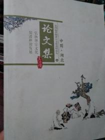 中国湖北第四届黄梅禅宗文化高峰论坛论文集(上)