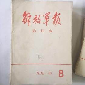 解放军报 合订本(8本)