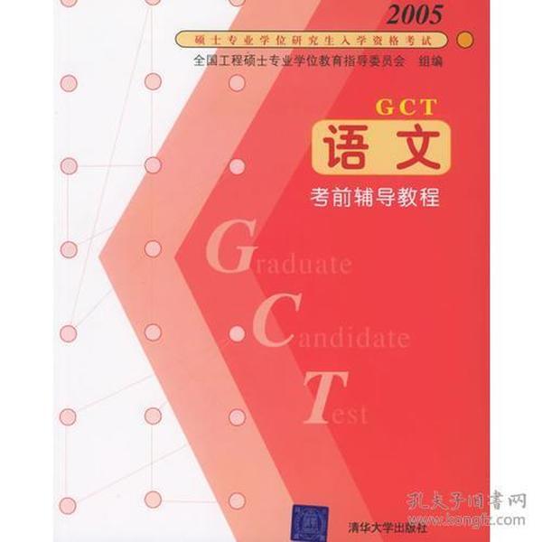 2005硕士专业学位研究生入学资格考试  语文考前辅导教程