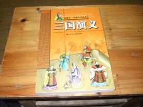 彩图本.中国文学名著 三国演义