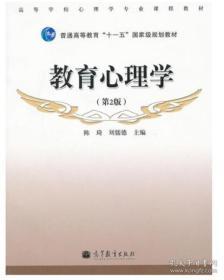 教育心理学第二版