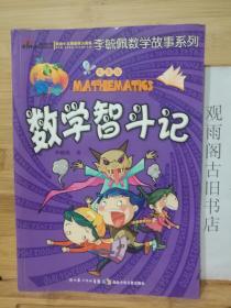 (正版)李毓佩数学故事系列:数学智斗记(彩图版)
