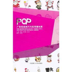 POP广告实战技巧与实用素材库