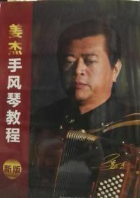 姜杰手风琴教程