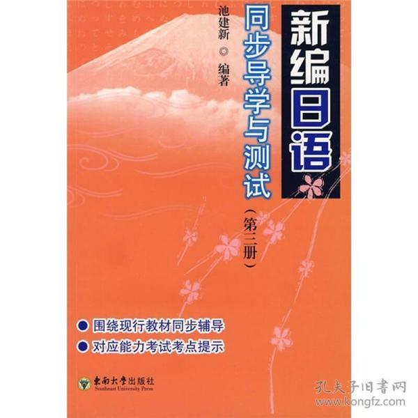 新编日语同步导学与测试[  第三册]